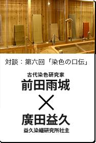 前田雨城×廣田益久 対談第一回「出逢い」